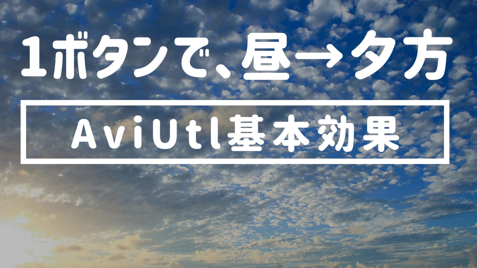 【AviUtl】基本効果をスルーした人へ
