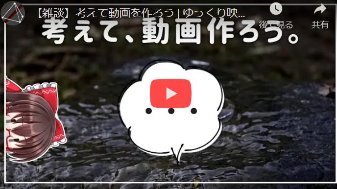 【映像学区】メッセージとテクニックを対話させる